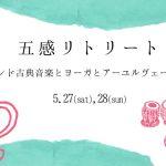 5/27-28開催 『五感リトリート』