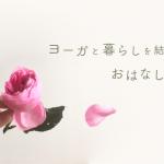 新クラス  2/1開催 『ヨーガと暮らしを結ぶおはなし会』〜サットサンガ〜 のお知らせ