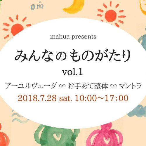 7月28日開催 『みんなのものがたり vol.1』〜 アーユルヴェーダ ∞ お手あて整体 ∞ マントラ〜 のお知らせ