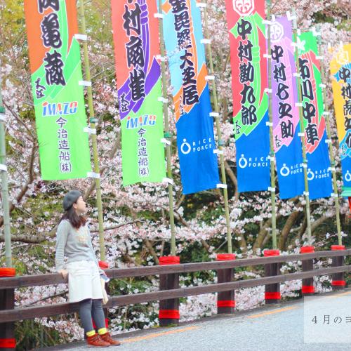 4月のスケジュール『ヨガとお茶の時間』 / 香川県琴平町- 栞や –
