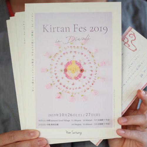 10/26・10/27 開催『Kirtan Fes 2019 in Diwali 』@京都  のお知らせ