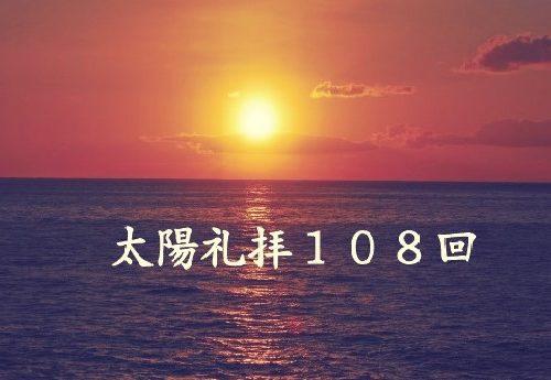 "<span class=""title"">年末恒例 『太陽礼拝108回』のお知らせ / インド古典楽器ハルモニゥムとマントラの音</span>"