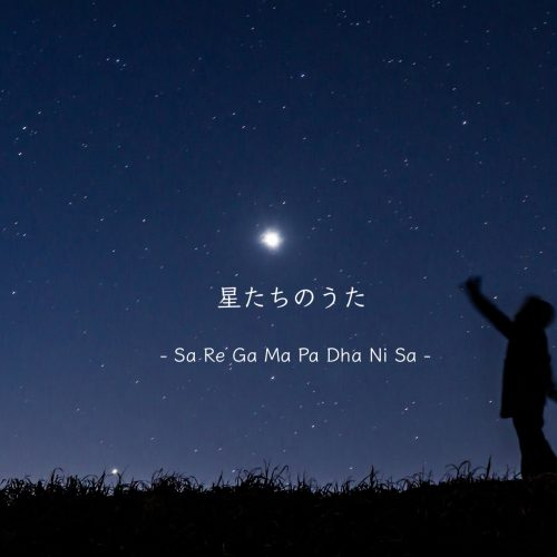 『星たちのうた / Sa Re Ga Ma Pa Dha Ni Sa 』、重ね録りしました