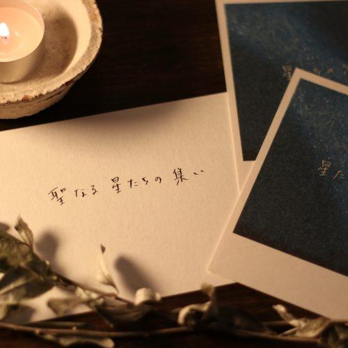 "<span class=""title"">12/25開催『聖なる星たちの集い』のお知らせ</span>"