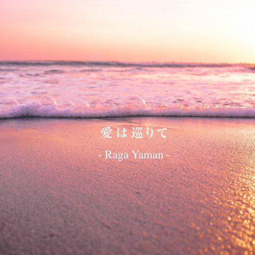 "<span class=""title"">『愛は巡りて』- Rāga Yaman – を 重ねどりしました。</span>"
