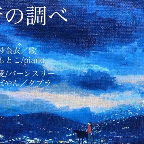 "<span class=""title"">4/25(日)開催  京都『音の調べ』開催のお知らせ</span>"