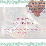 7/24(土)満月開催 『 満月の祈り 』 – まんまるのあいの集い – / pray for INDIA