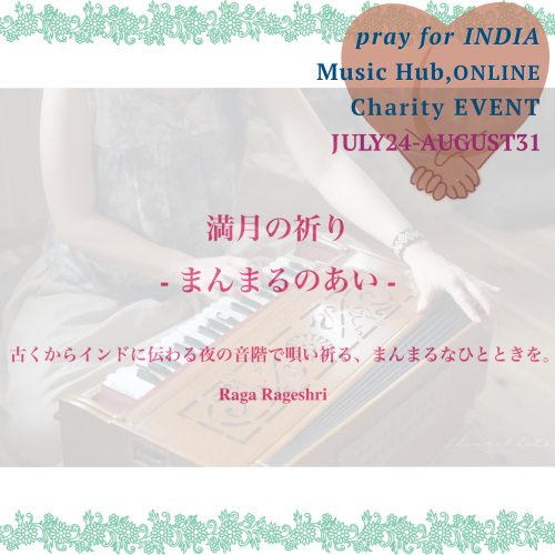 "<span class=""title"">7/24(土)満月開催 『 満月の祈り 』 – まんまるのあいの集い – / pray for INDIA</span>"